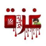 وثيقة إعتراض – من أجل غزه