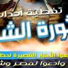 أخبار مصر ومظاهرات ثورة 25 يناير – مقالات وصور وفيديو وأخبار