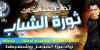أخبار مصر ومظاهرات ثورة 25 يناير - مقالات وصور وفيديو وأخبار