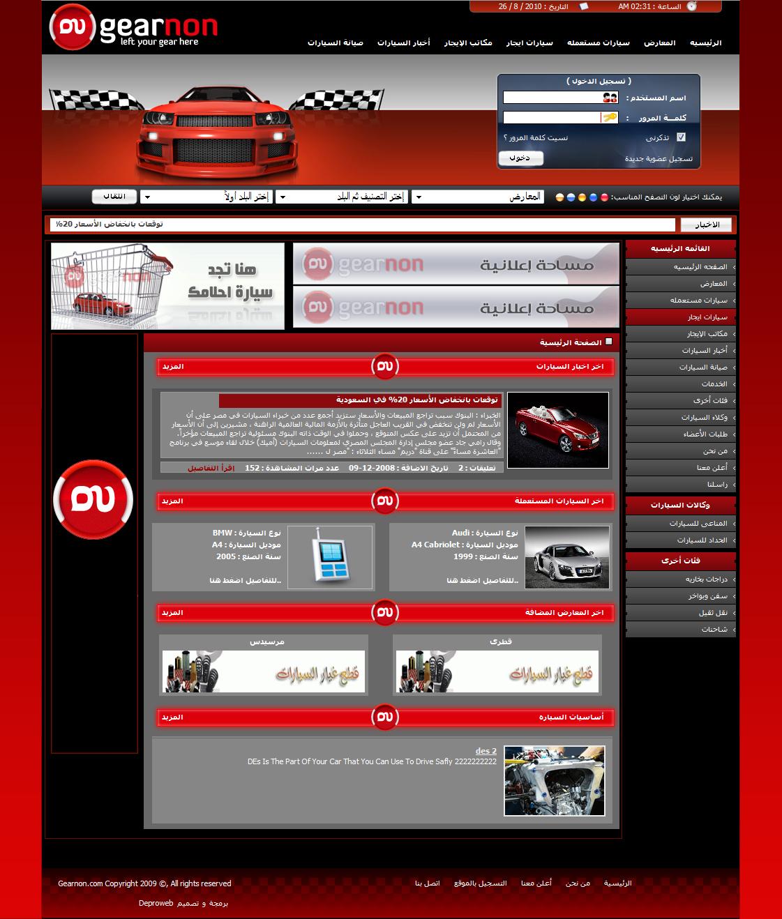 موقع السيارات Gearnon