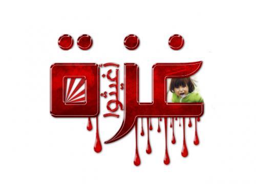 أغيثوا غزة