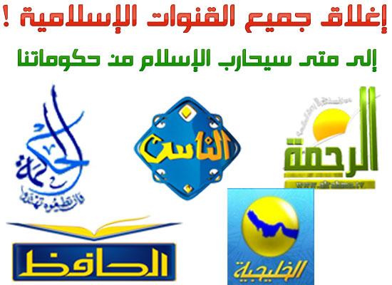 إغلاق القنوات الفضائية الإسلامية - الرحمه والناس والحكمه والخليجيه والحافظ