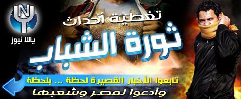 أخبار مصر - ثورة مصر 2011