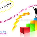 YallaGroup بيج رانك 4 ، وأغلب الأجزاء بيج رانك 3 – سعيد للغايه :)